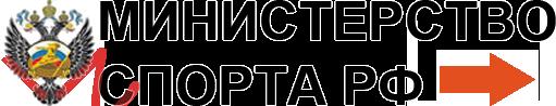 ЕВСК Минспорта