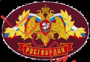 росгвардия лого